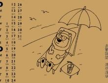 2012 BenQ Calendar