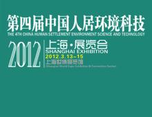 第四届中国人居环境科技展